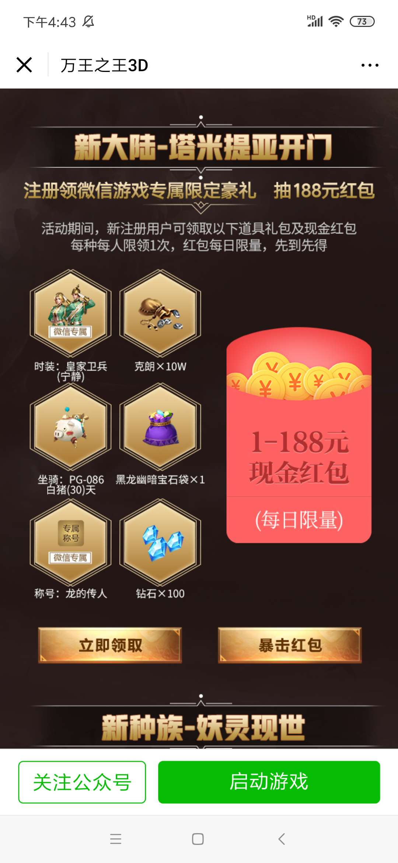 【现金红包】万王之王等级注册红包-www.im86.com