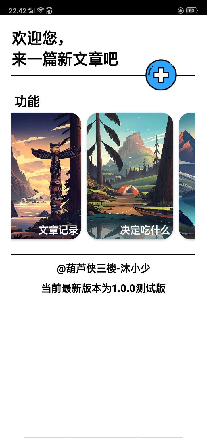 【原创】寻乐Beta1.0.0