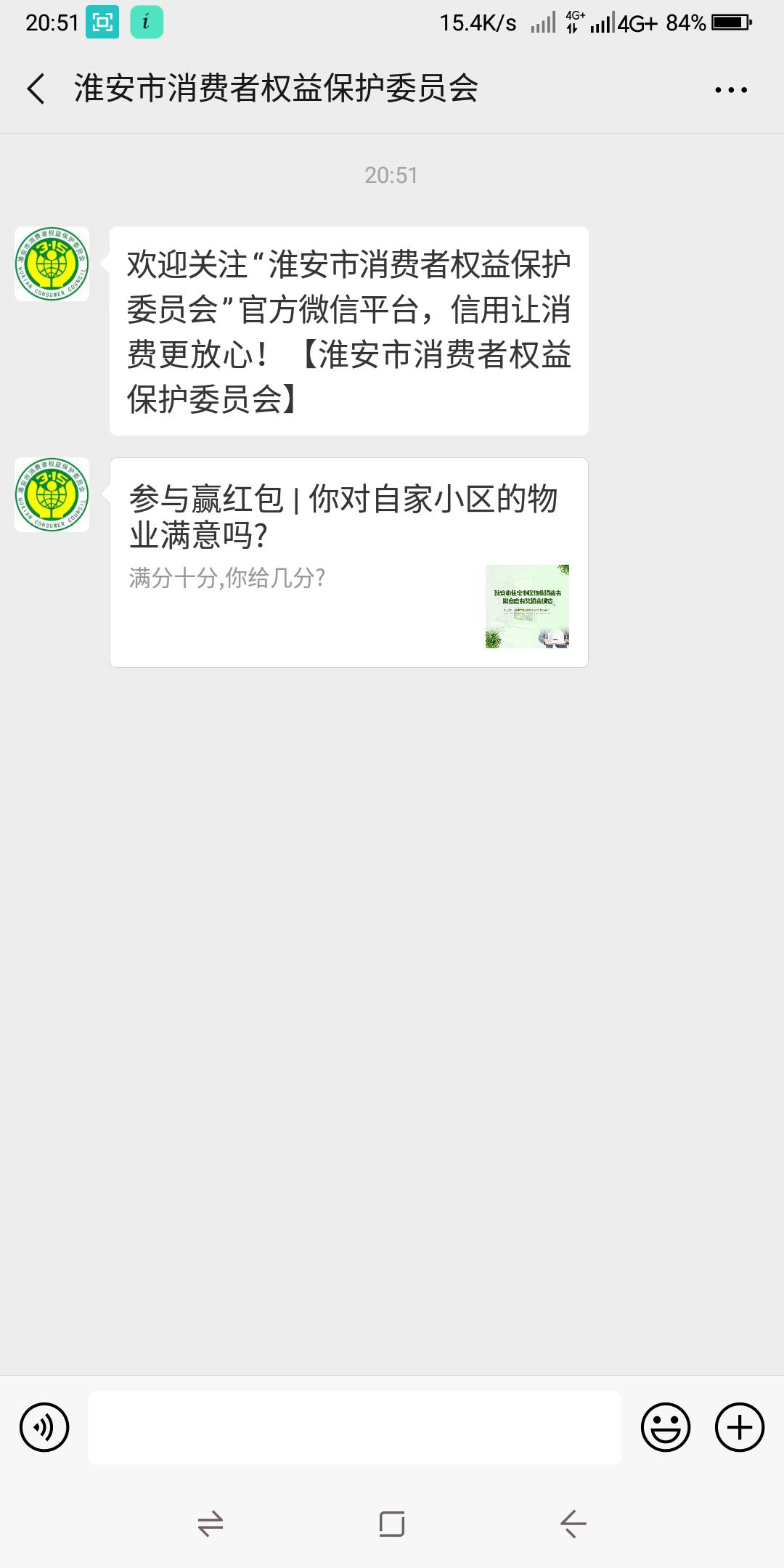【现金红包】淮安市消费者权益-www.im86.com