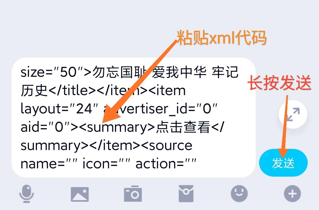 利用框架发送xml代码卡片