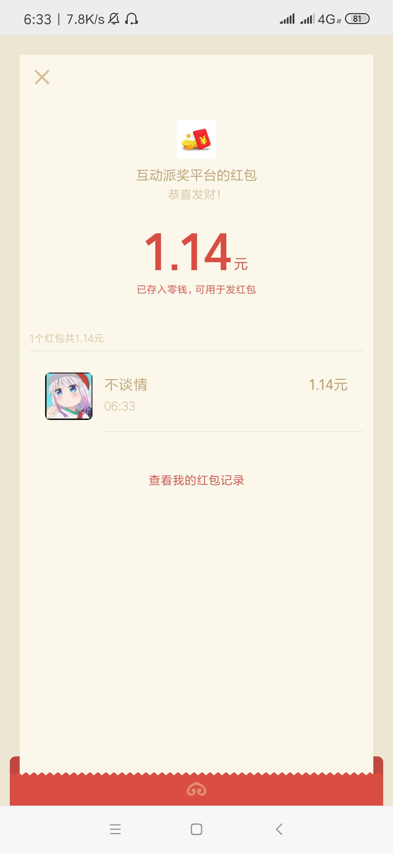 微信红包,必中一元以上!-www.im86.com