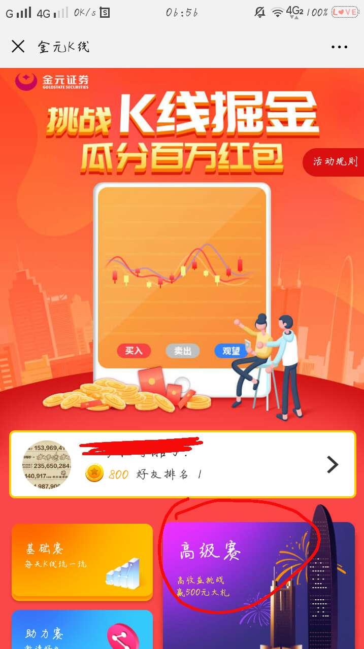 [现金红包]金元证券K线掘金领红包-www.im86.com