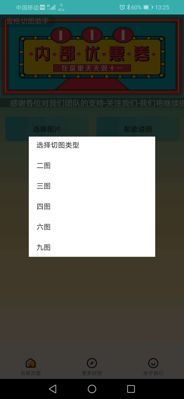【分享】宫格切图助手,九宫格图片