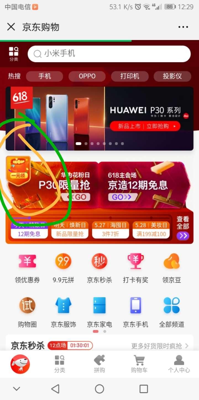 微信京东1元购物-www.im86.com