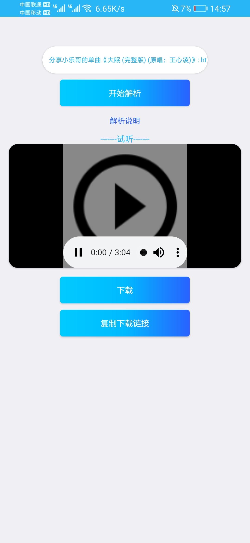 线报-「分享」解析工具-一键提取短视频影视音乐