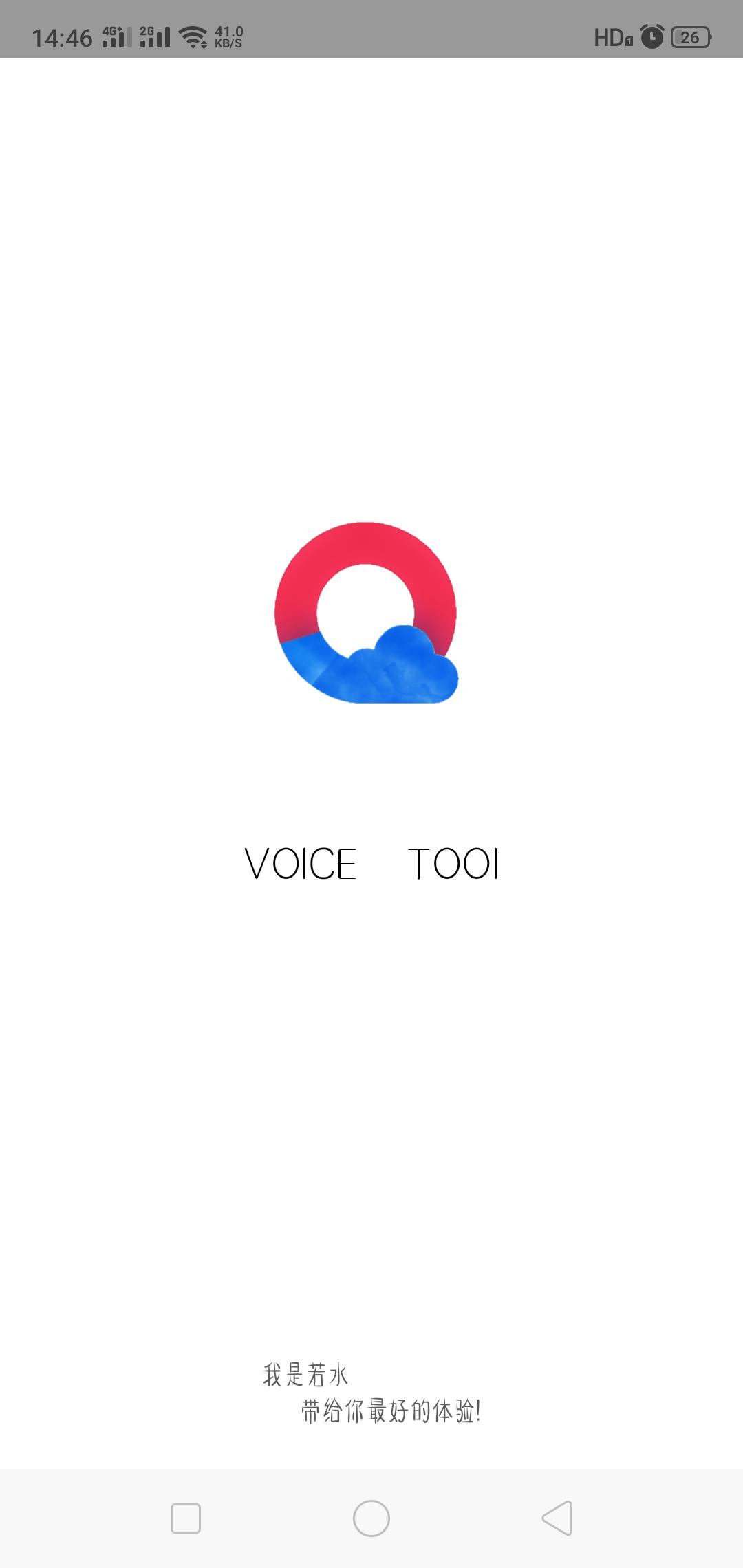 VOICE  TOOl《您的语音助手》