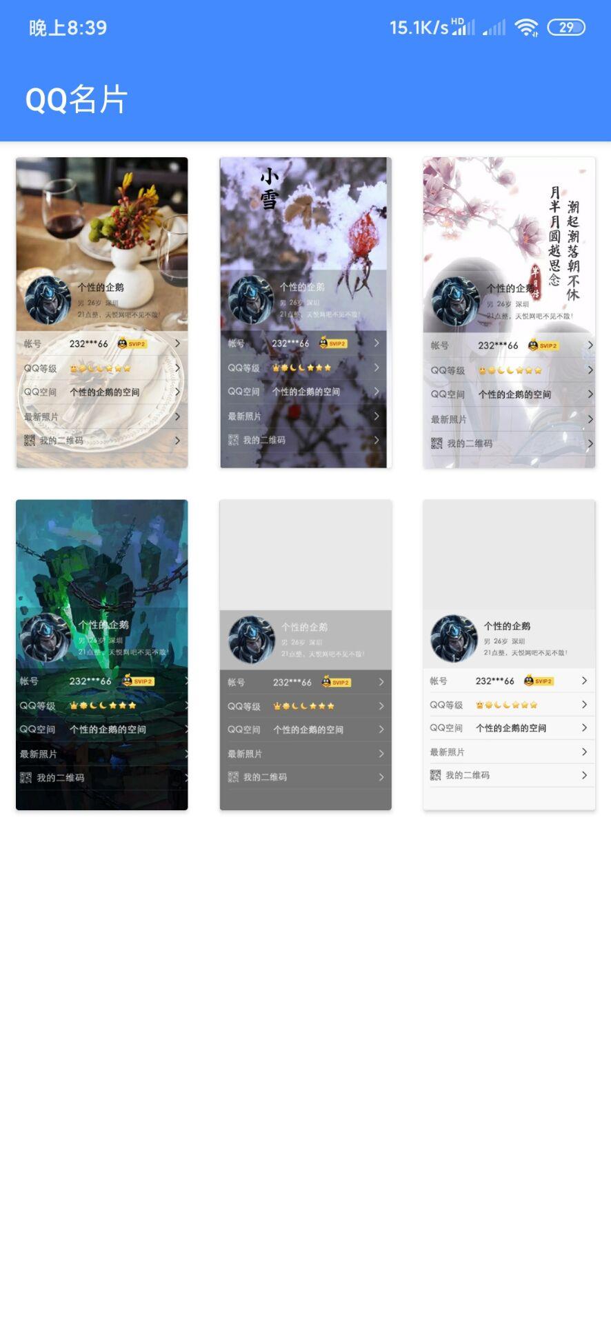 【分享】QQ个性君(QQ免费个性化)