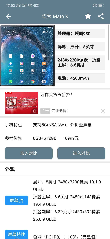 【分享】手机性能排行app v4.5.4 最新版
