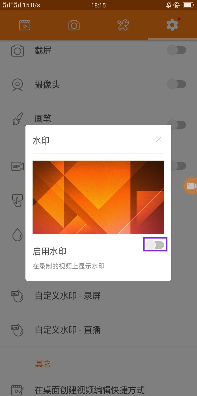 【软件软件】小熊录屏无水印版(旧)