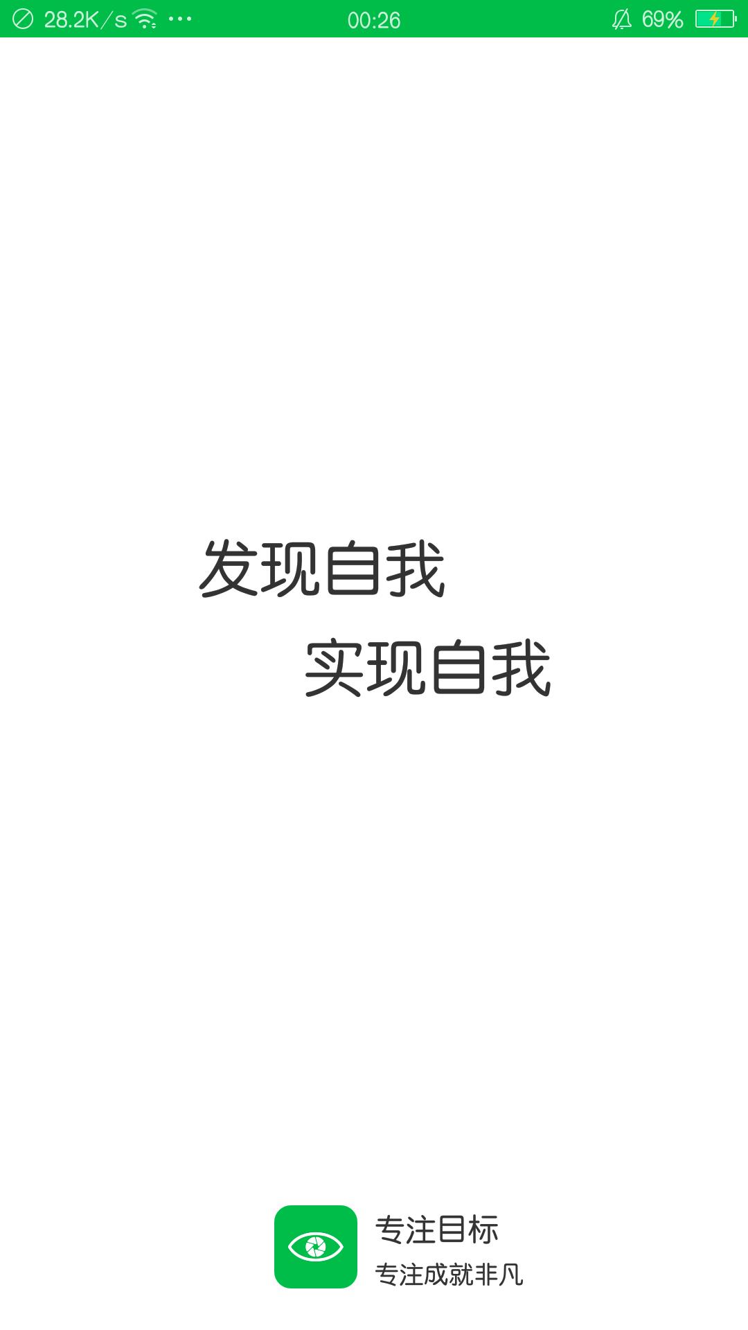 【分享】专注目标 0.9.7