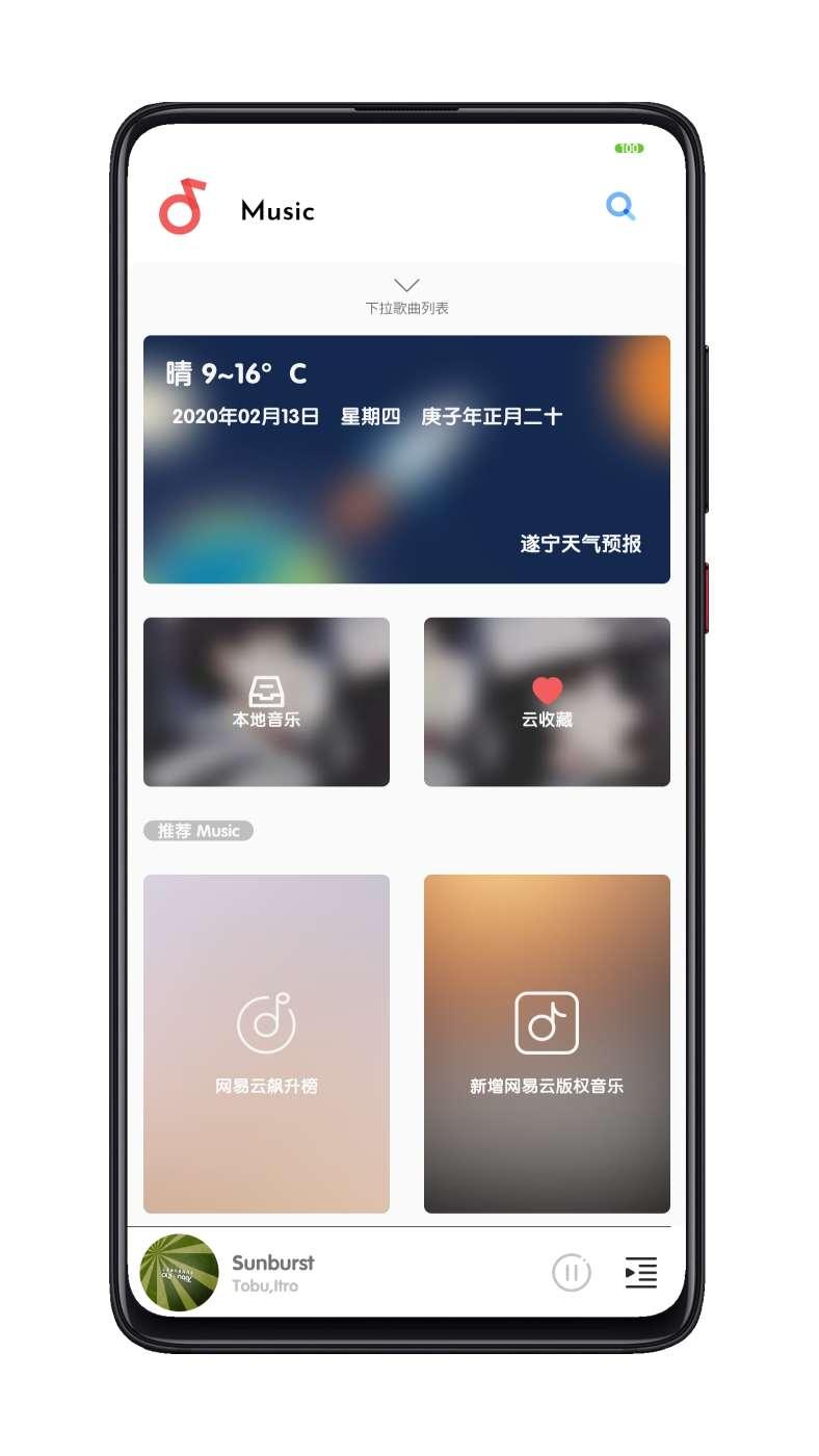 分享软件 Music 精致UI