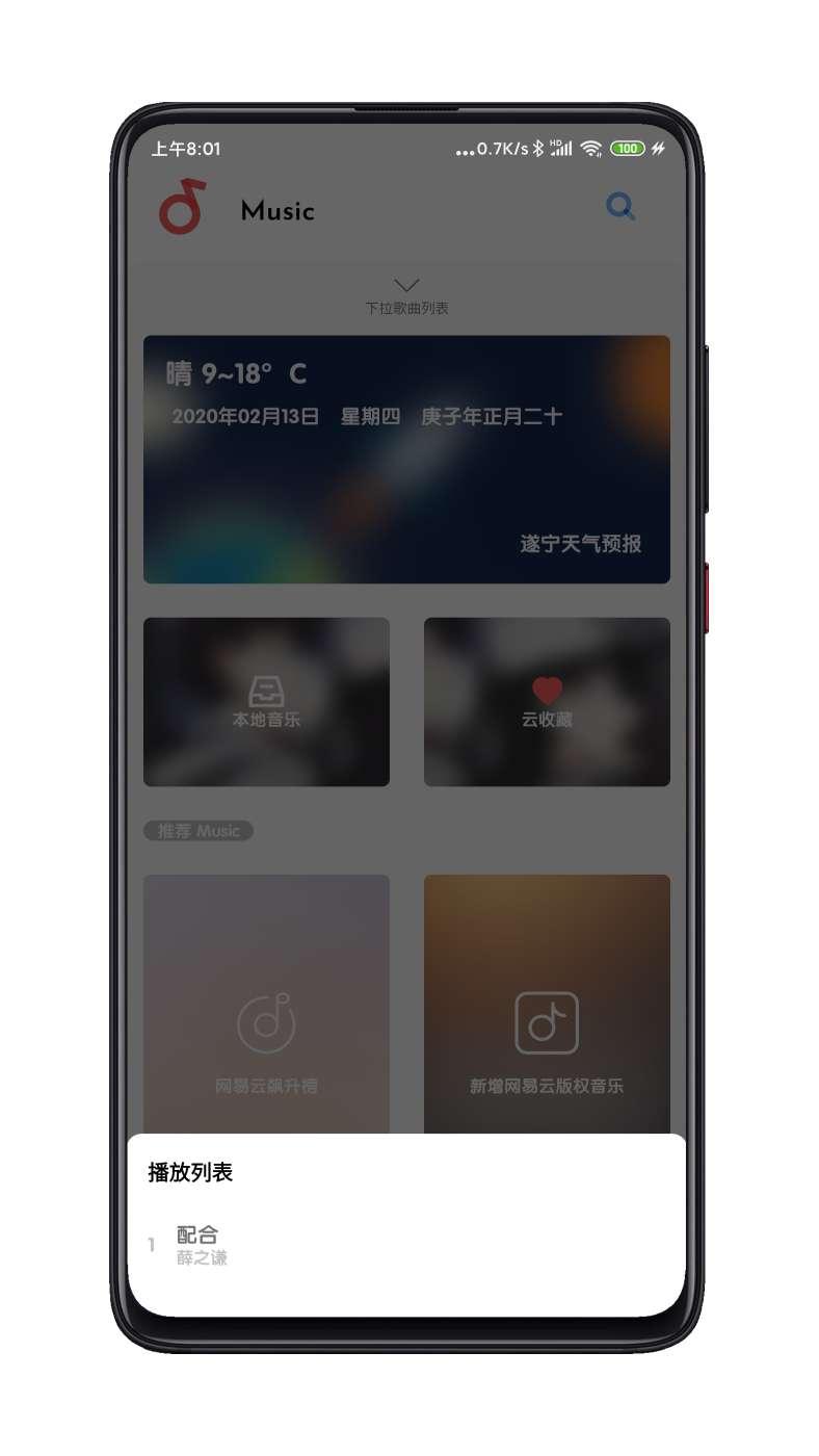 分享软件 Music 精致UI-爱小助