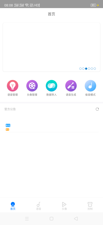 【分享】次元语音 3.99版本 功能就是变音拥有千万语音包