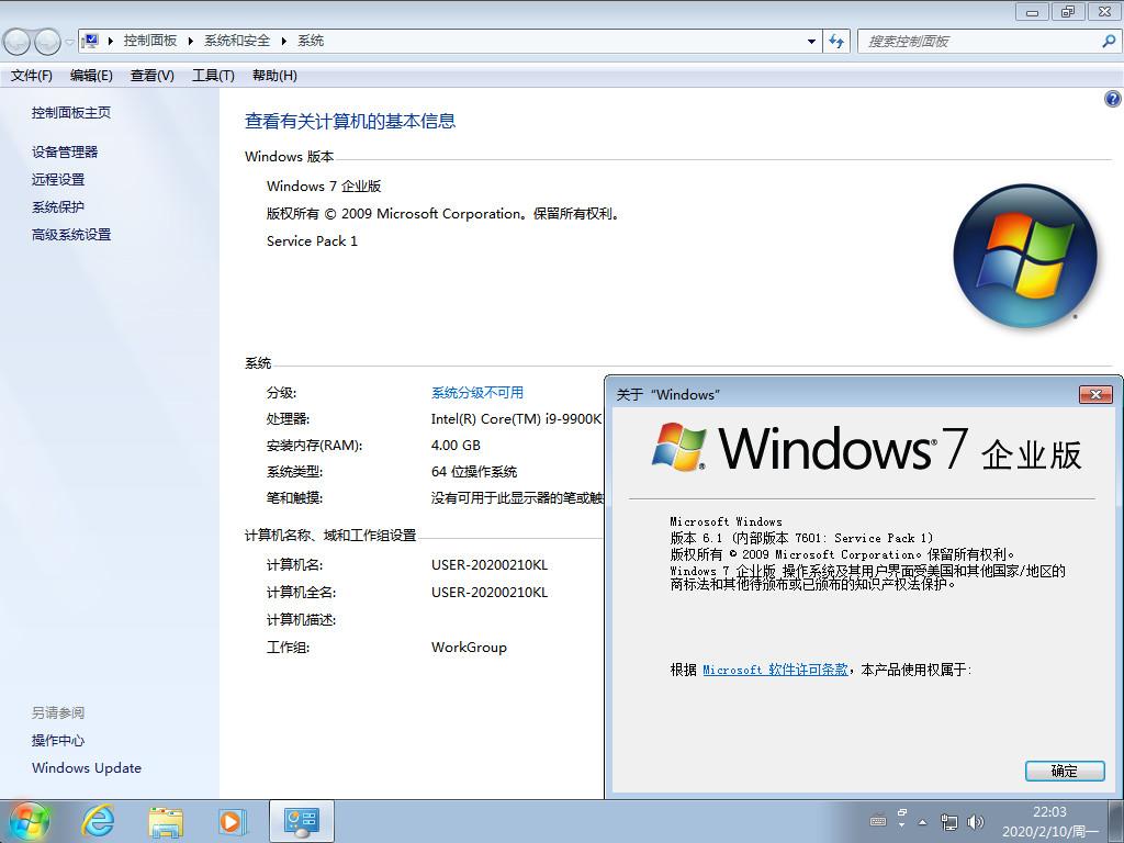 Windows7 企业版精简优化