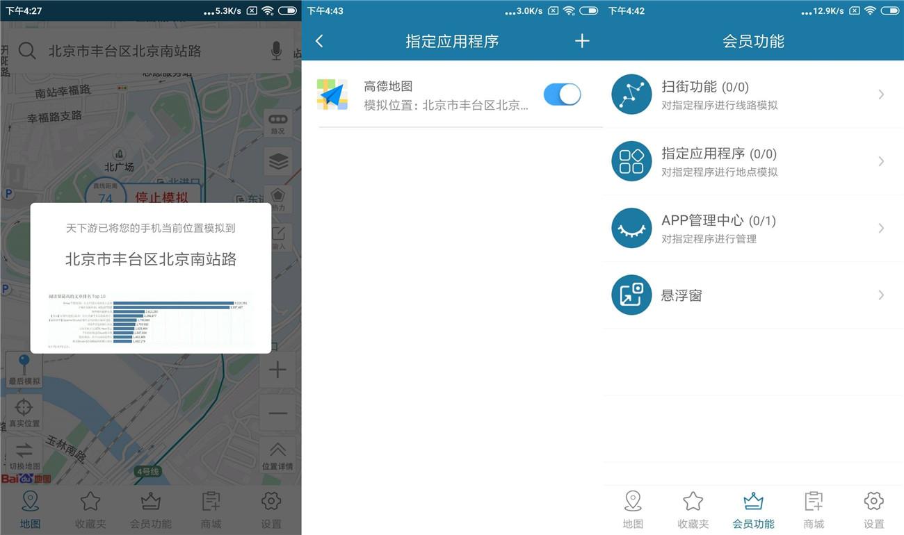 安卓天下游v13.1.18绿化版