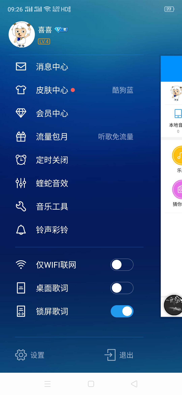【分享】酷狗音乐 8.8.5版本 进去显示vip年卡可以下载歌曲-爱小助