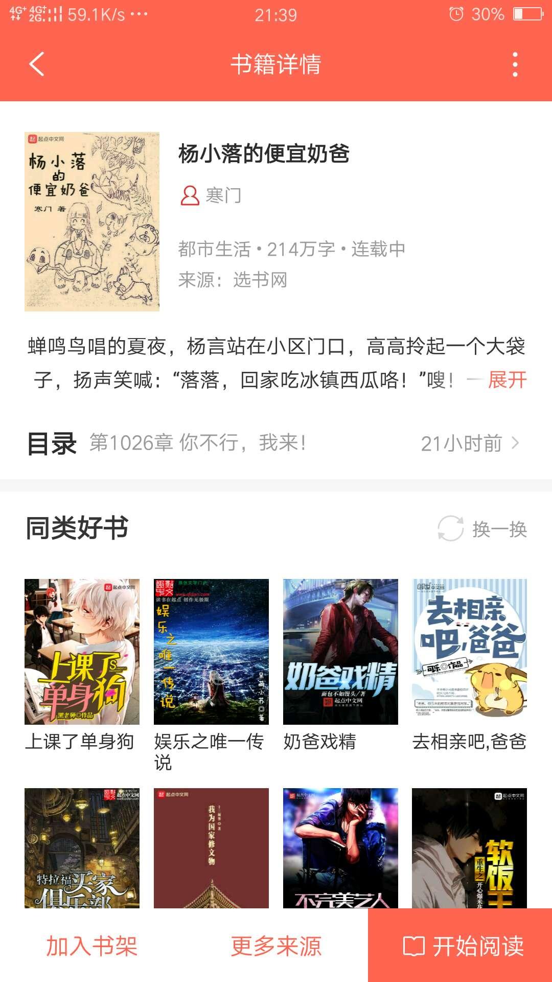 线报-「分享」上百万书源-葫芦侠最强的免费阅读器去广告版—最新版来袭!