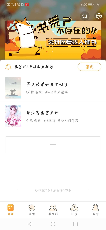 【分享】小书亭/破解/畅读全网付费小说-爱小助