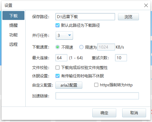 【分享】PanDownload(网盘下载器)PC-爱小助