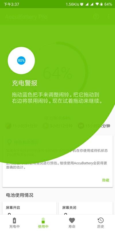 【资源分享】精准电量:AccuBattery-爱小助