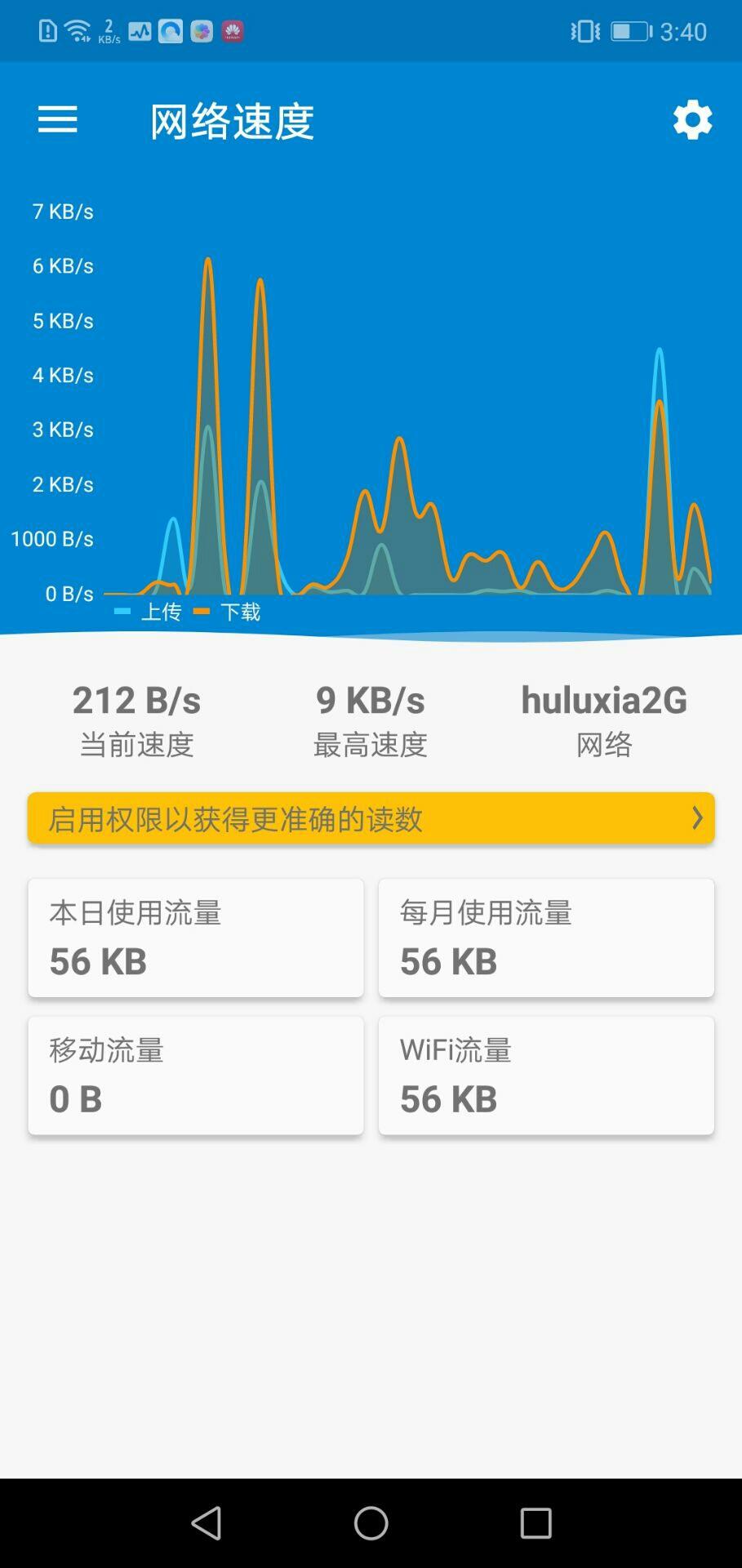 【资源分享】网速监控-爱小助