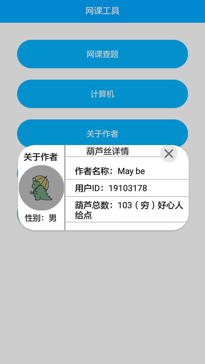 【原创工具】网课工具箱V1.0