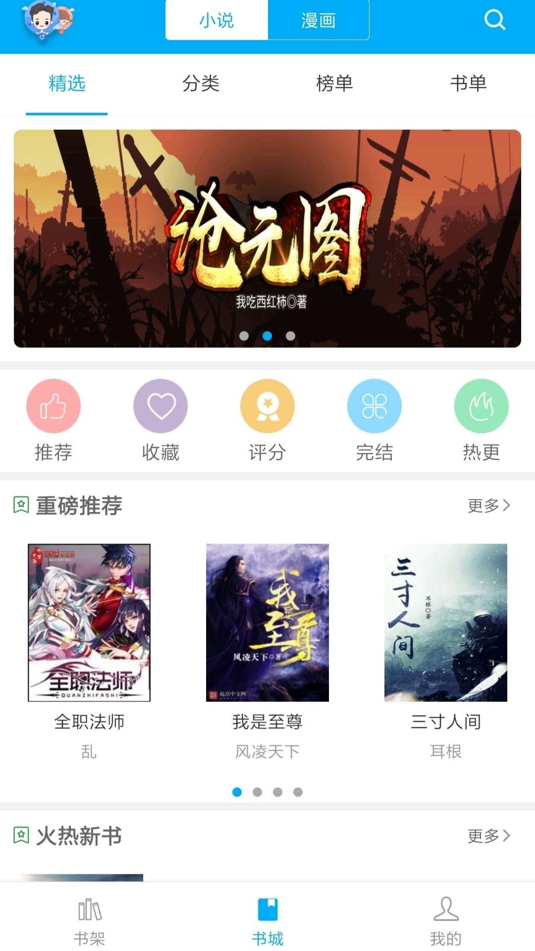 【分享】笔趣阁(全新版本)-爱小助