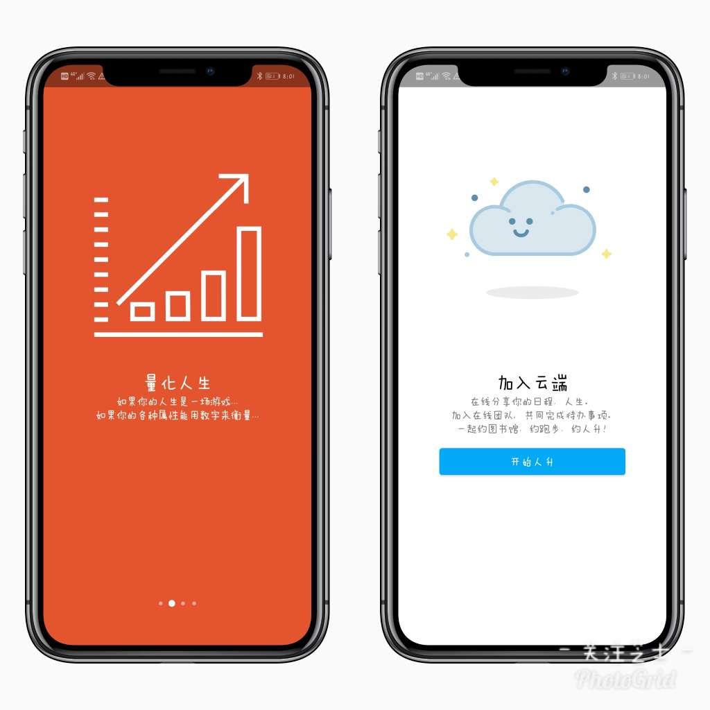 【分享】 人升-游戏化ToDo应用-1.70.0-爱小助