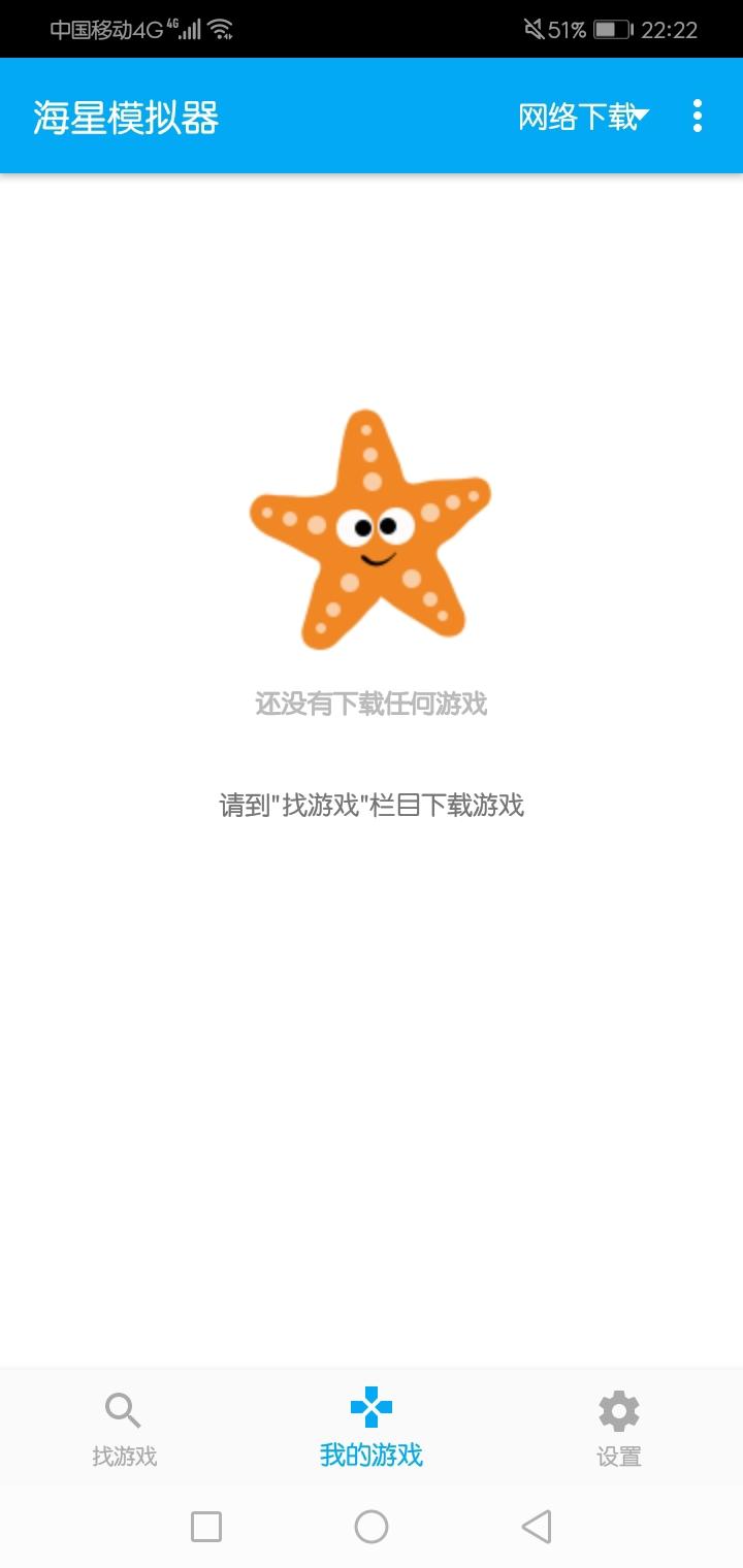 【软件分享】海星模拟器(免会员)