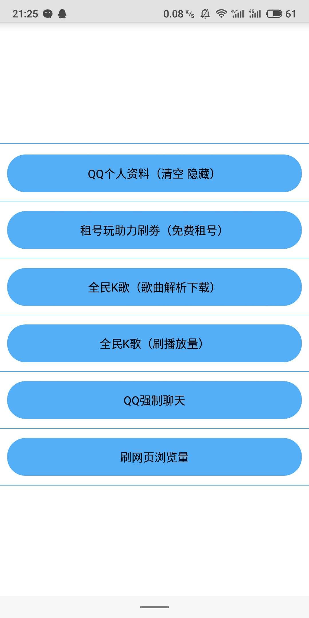 【原创开发】布偶必备工具V5.1 ( 透明头像免会员 资料清空)