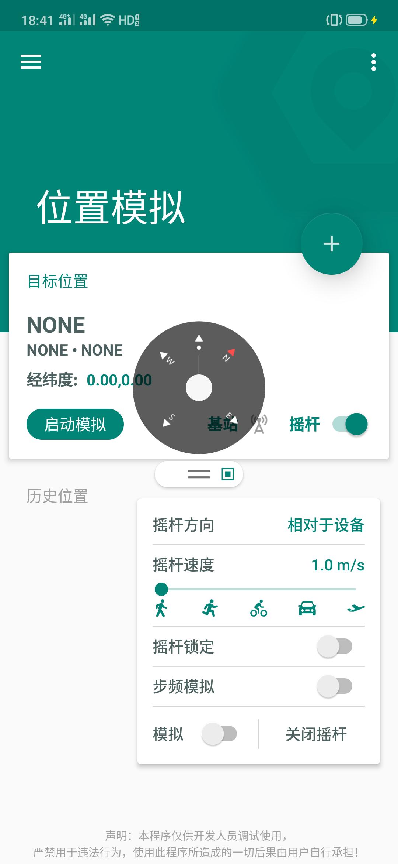 【分享】虚拟定位 Fakx Locatixn 功能嘿强大-爱小助