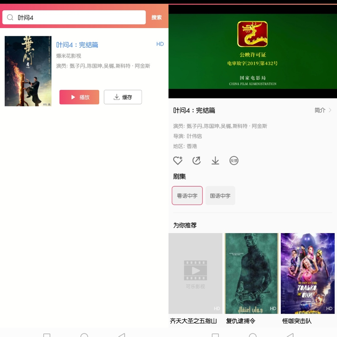 【分享】爆米花影视.1.1.25_无广告/全网vip视频/免费看-爱小助