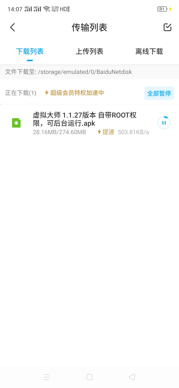 【分享】百度网盘 52pojie版本 破解限速SVIP下载速度-爱小助