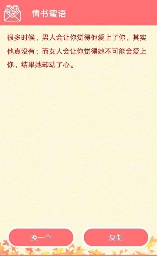【分享】二维码情书-爱小助