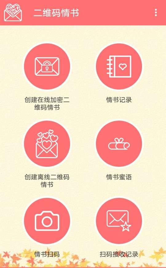【分享】二维码情书