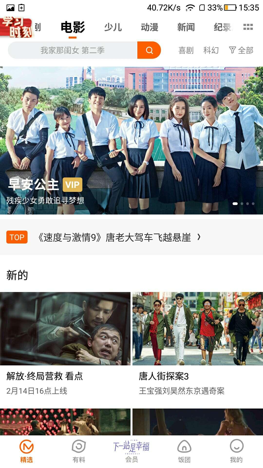 芒果TV破解版-爱小助