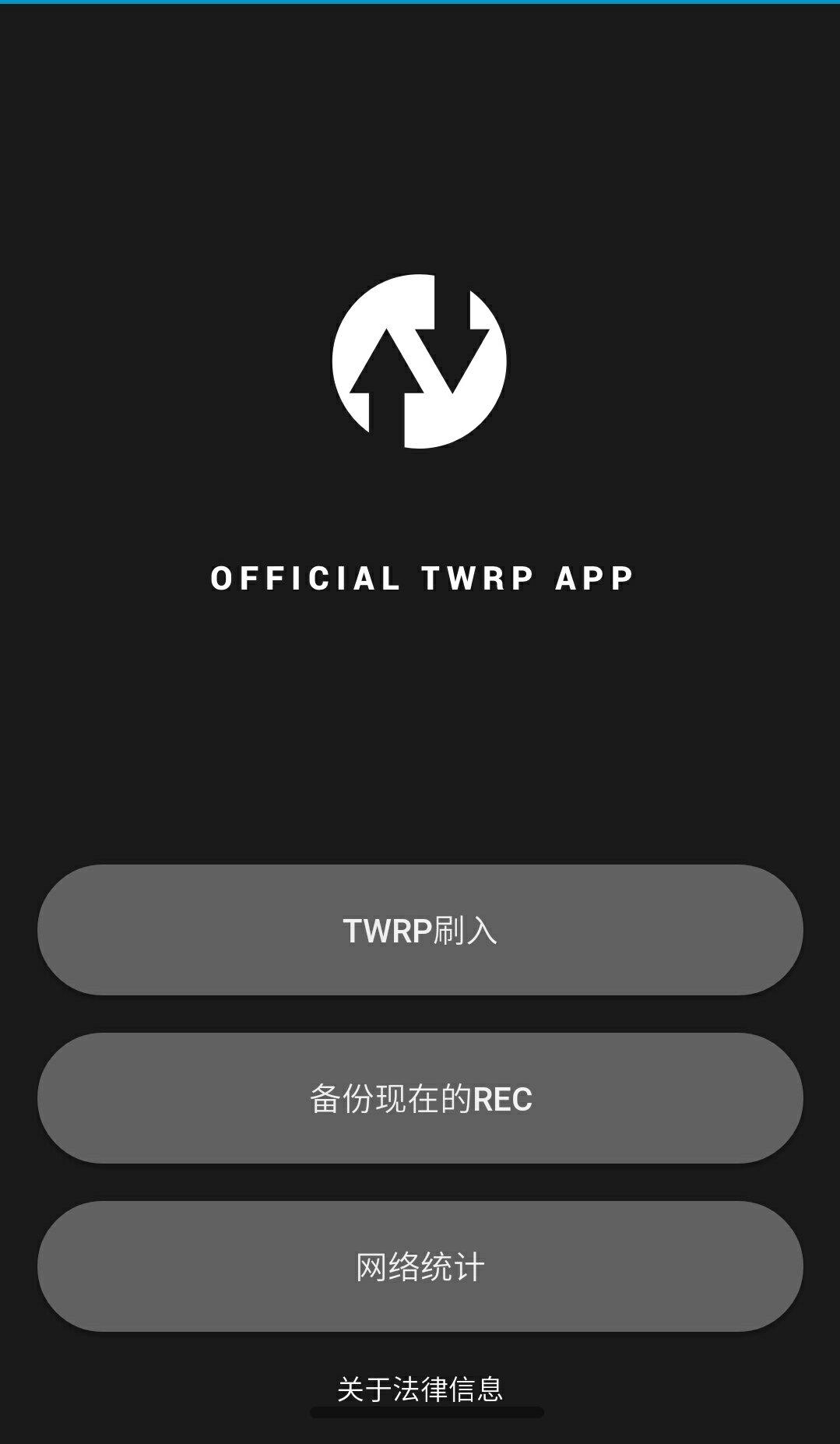 【分享】官方twrp应用程序完整汉化版-爱小助