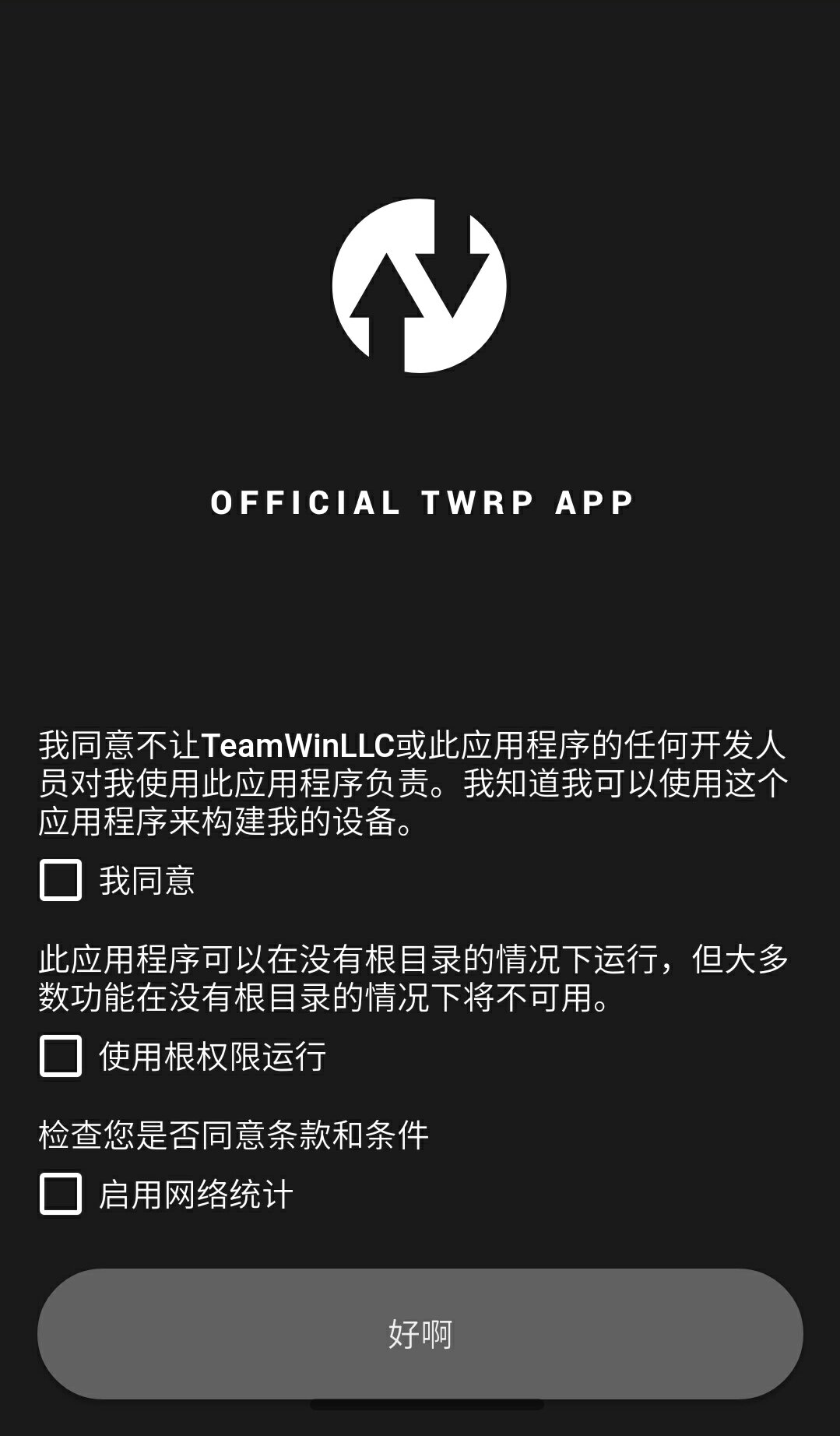 【分享】官方twrp应用程序完整汉化版