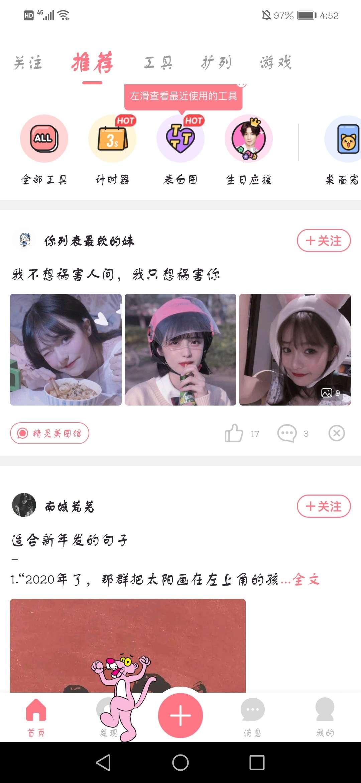 【分享】小精灵美化/破解/去除广告/vip-爱小助