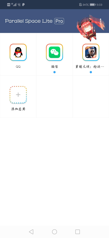 【分享】平行空间精简版/破解/去除广告-爱小助
