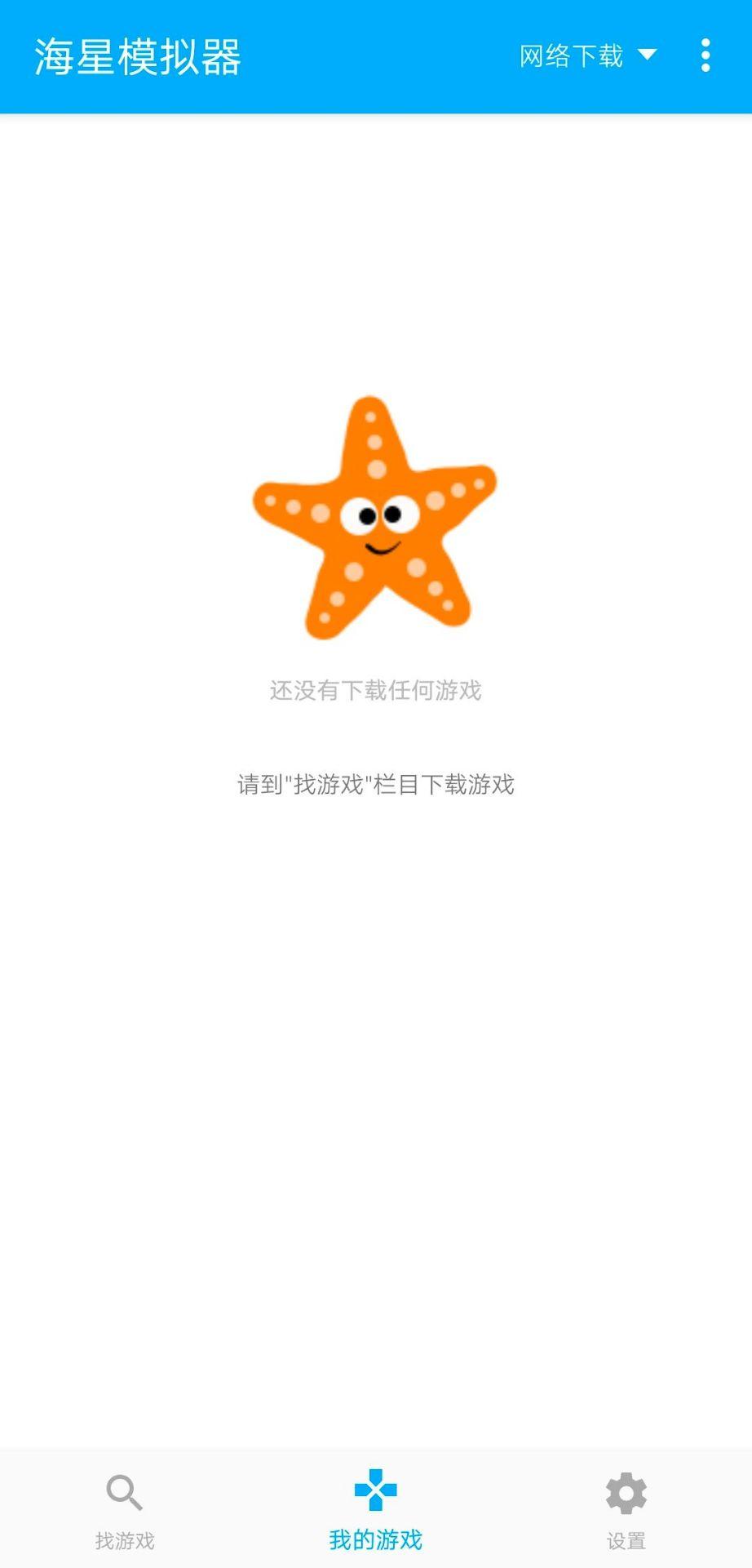 【软件分享】海星模拟器最新vip版回忆童年游戏/重量来袭-爱小助