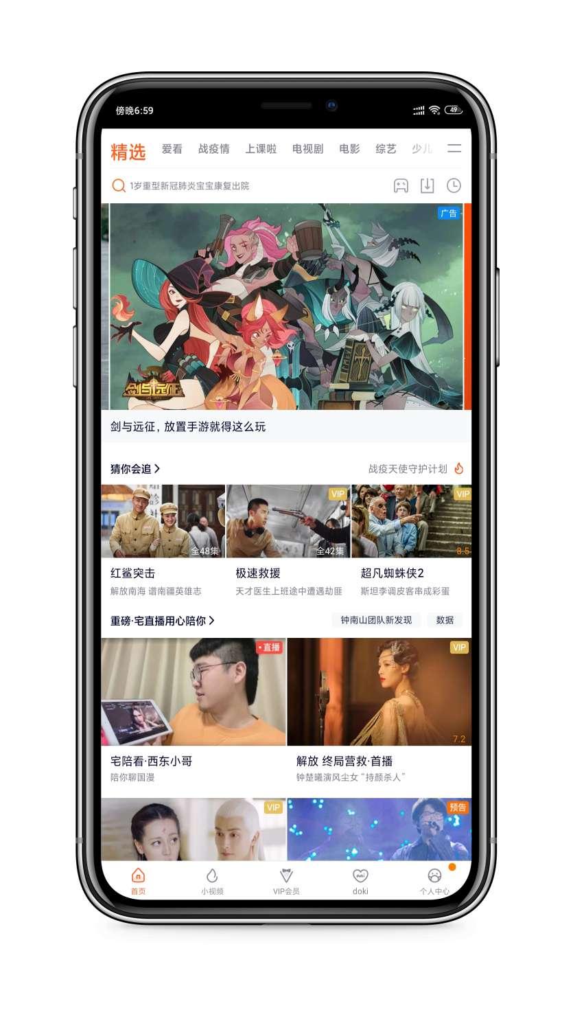 【资源分享】腾讯视频最新版去广告去升级-爱小助