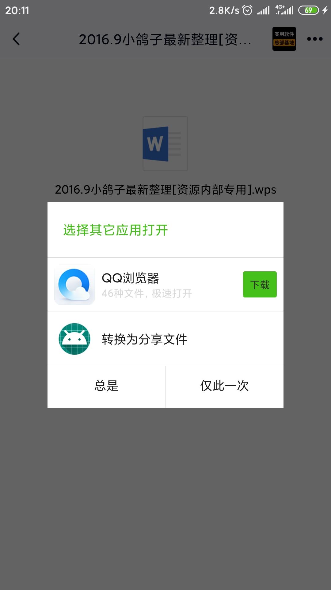 【分享】解决你微信QQ文件互传麻烦的操作-爱小助