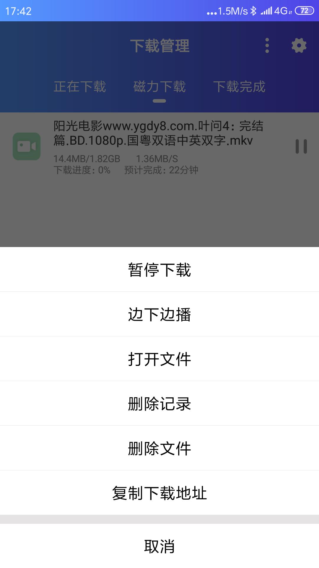 【软件分享】安卓全能下载神器,轻松白嫖全网!-爱小助