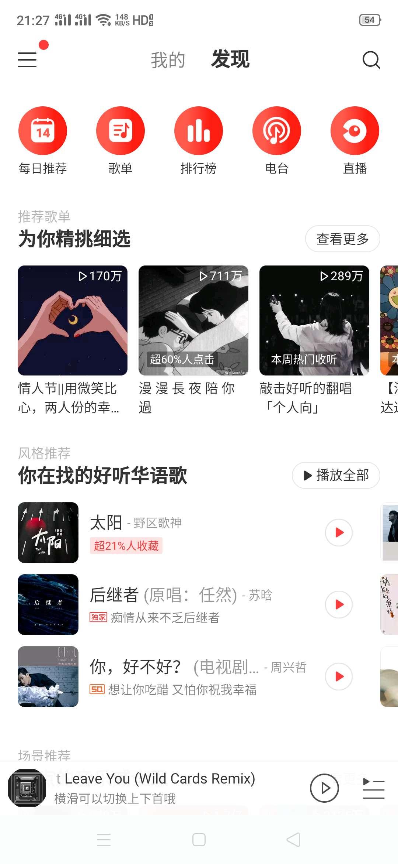 【分享】网易云音乐 7.0.0版本 点亮黑胶VIP图标专属音效