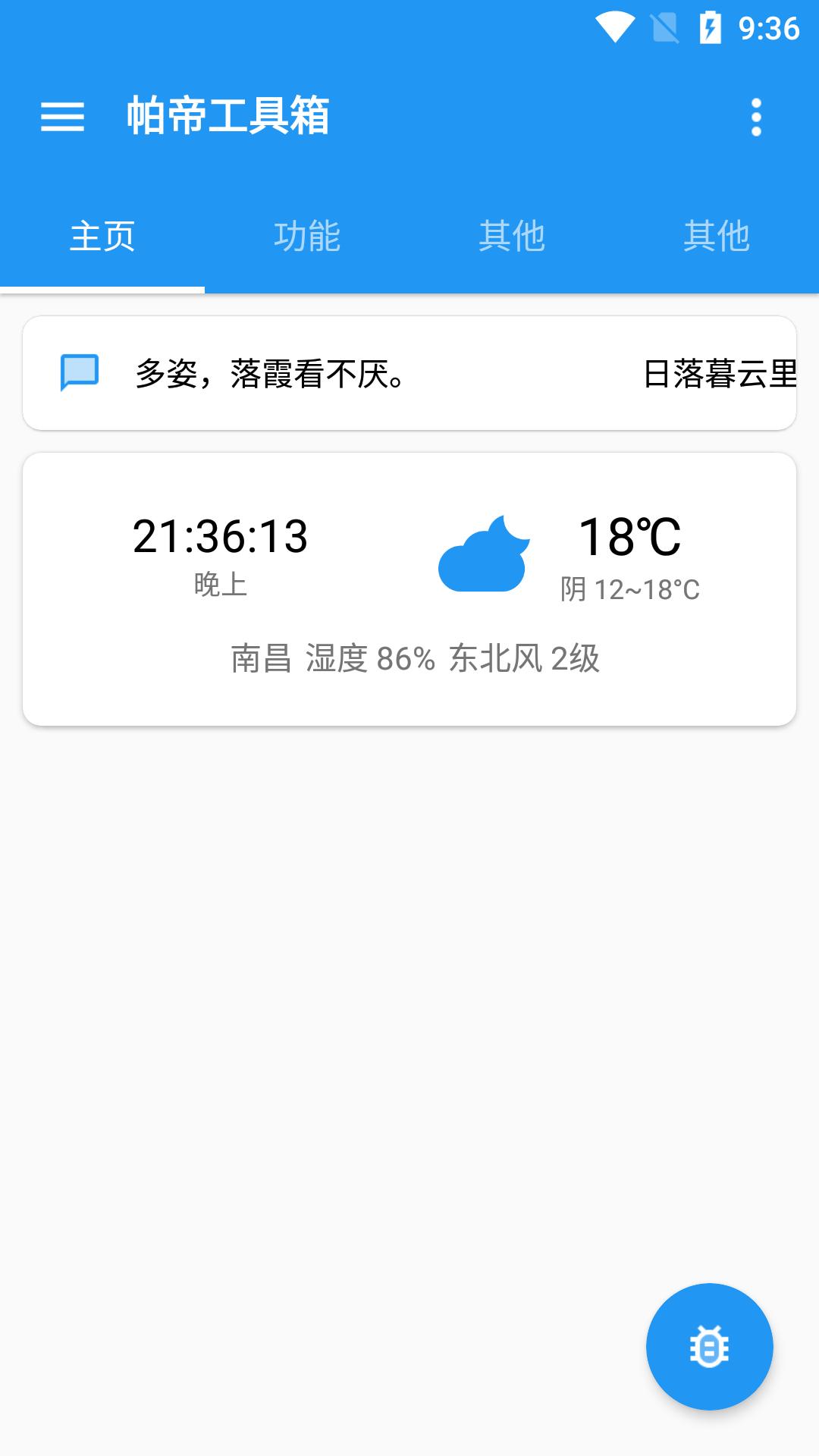 【原创工具】帕帝工具箱(内置云搜素功能)