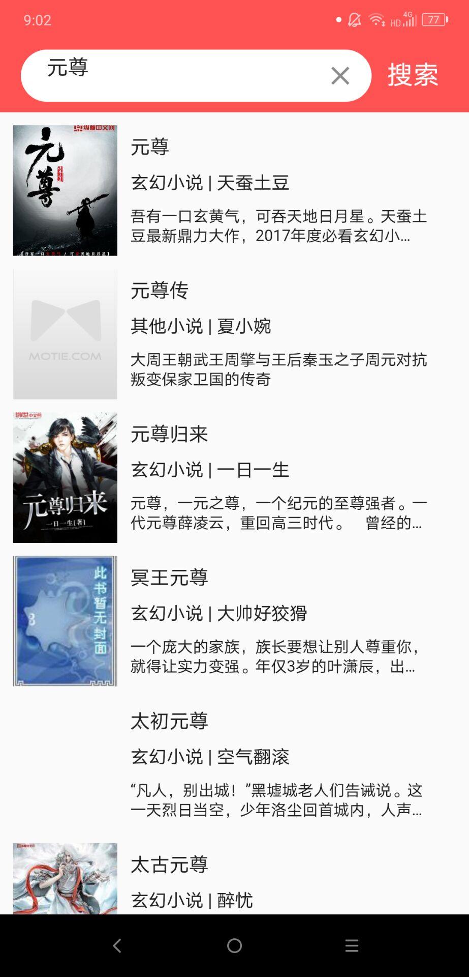 【分享】DeerBook免费小说1.0