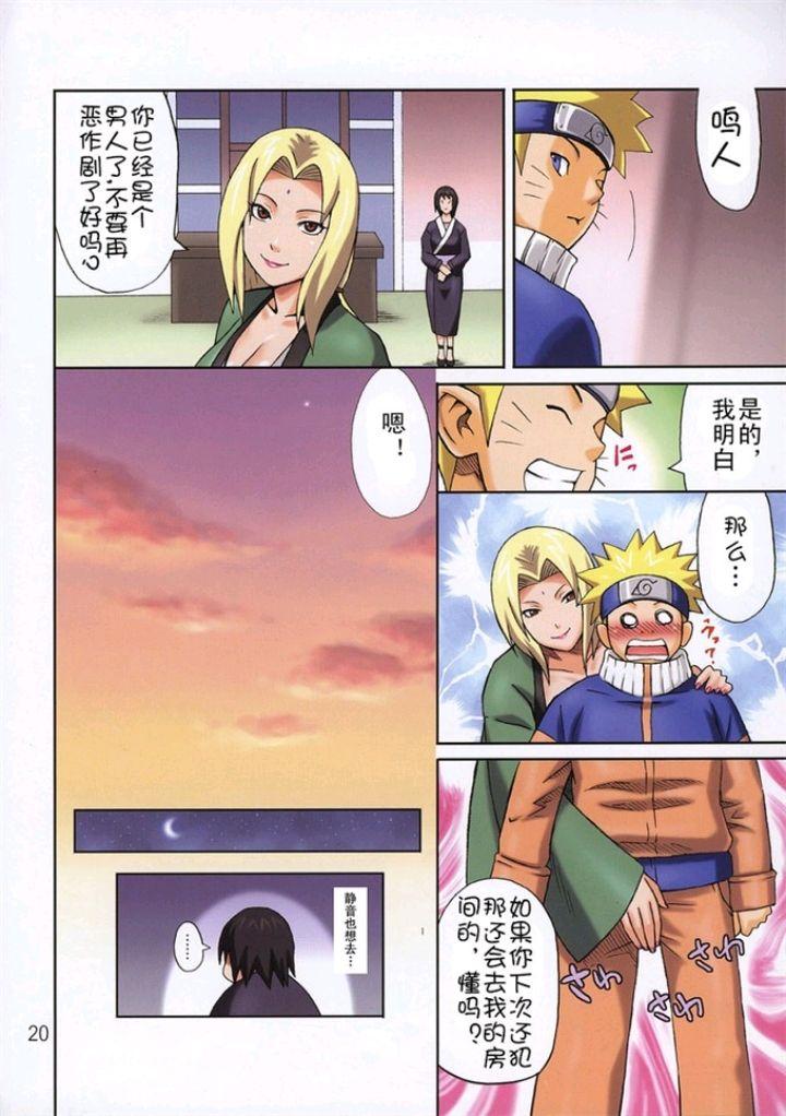 【漫画更新】火影忍者2