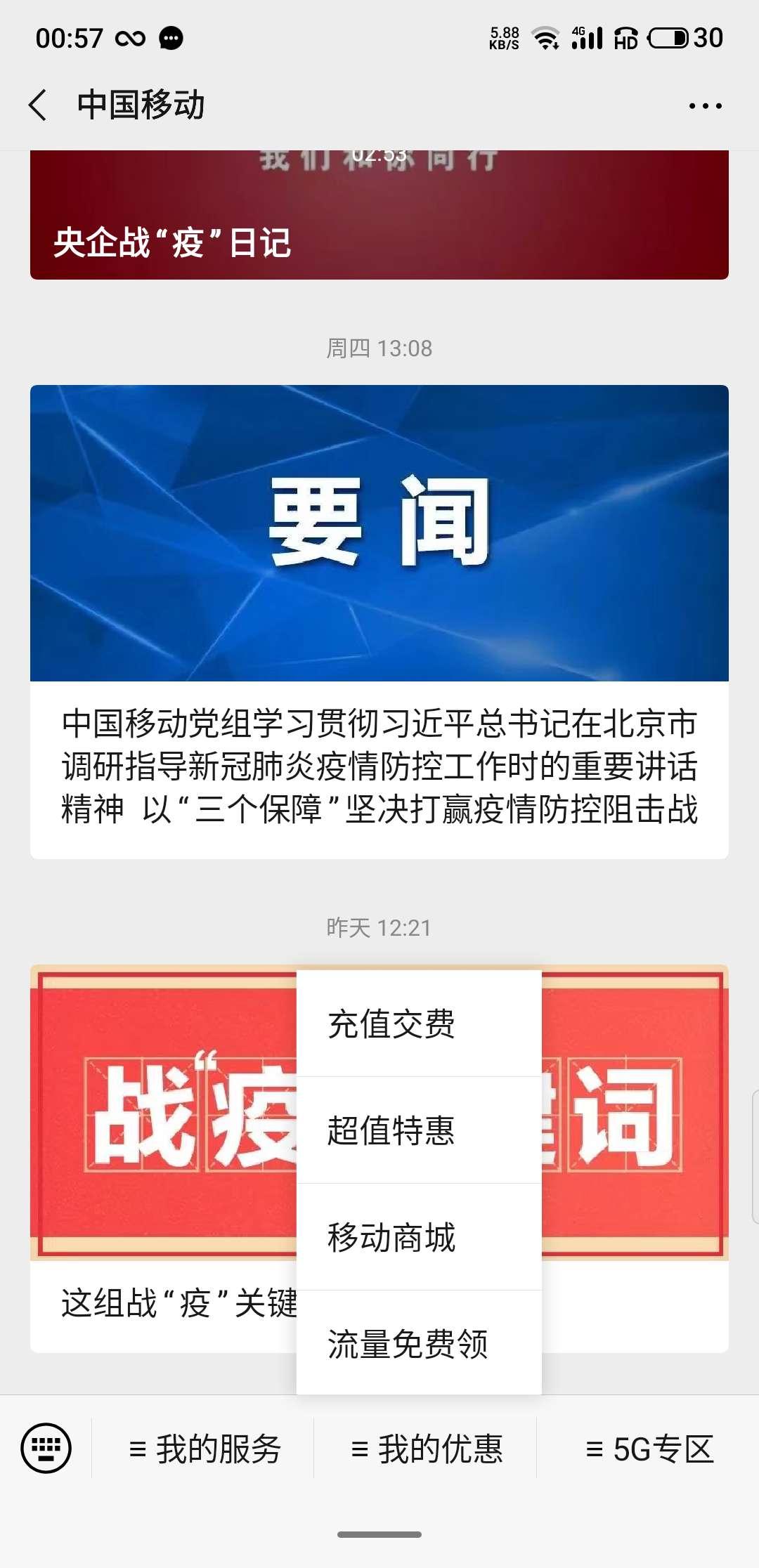 中国移动免费领流量-1G月包!-惠小助(52huixz.com)