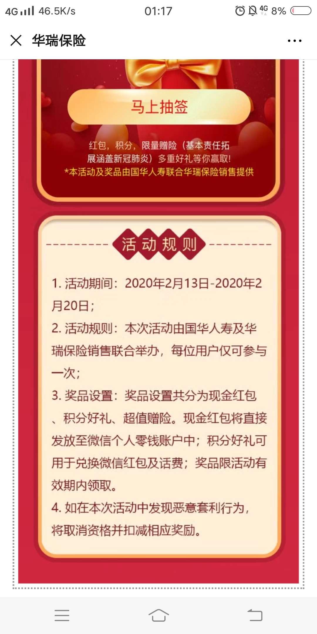 线报-「现金红包」华瑞保险爱情上上签活动抽随机微信红包-惠小助(52huixz.com)